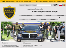 Web Site of security company Argus-S S.R.L.