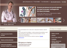 Official webpage of Dr. A.Vinylov