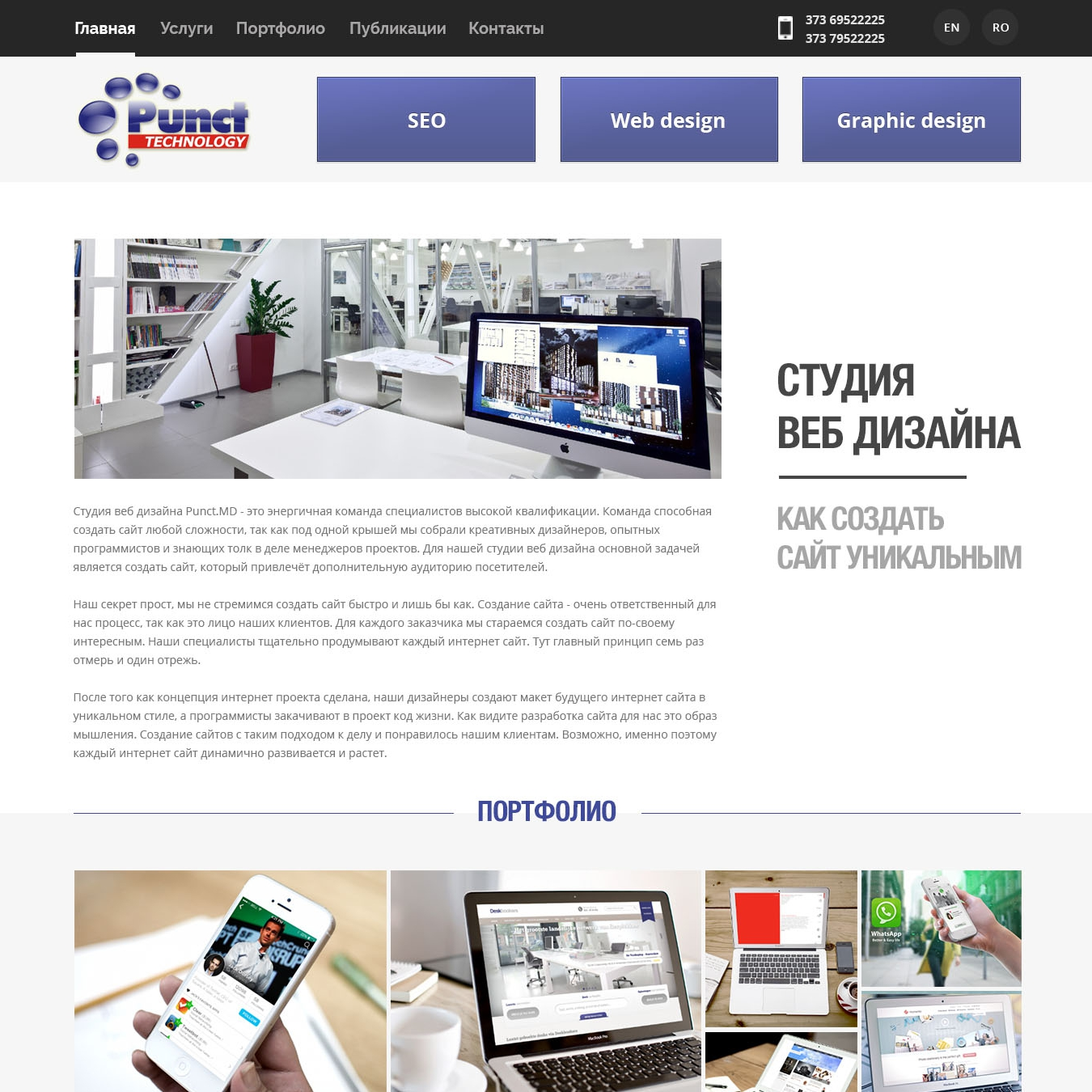 Web Design Studio Punct.MD