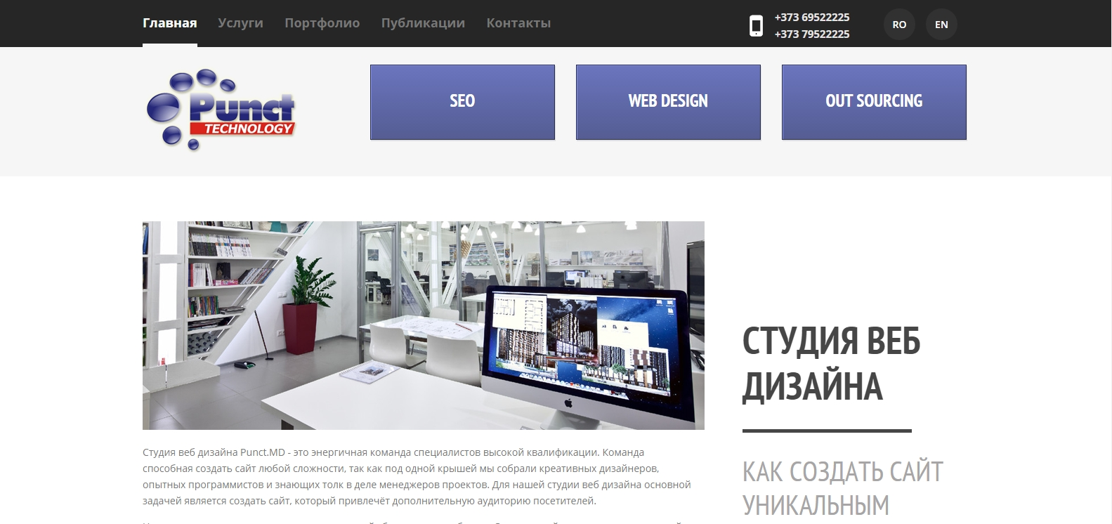 Web Development Studio Punct.MD