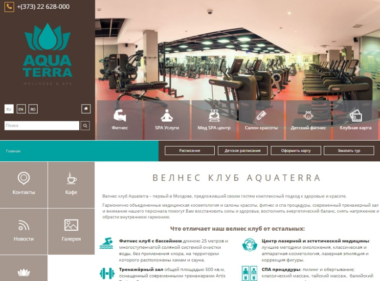 Aquaterra Wellness & Spa is the first and only club in the Republic of Moldova